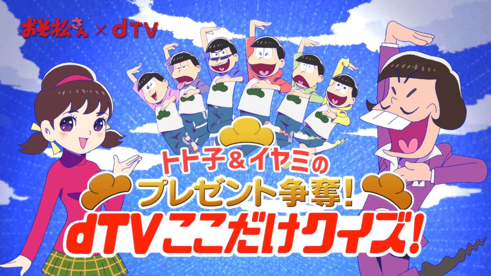 osmt present img01 new03 - ★dTV★10月のおすすめコンテンツ