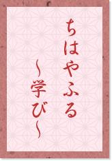 "chihayafuru karuta06 - dTVで""ちはやふる""スペシャルプレゼントをGETしよう!"