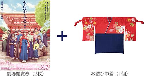 "chihayafuru present img - dTVで""ちはやふる""スペシャルプレゼントをGETしよう!"
